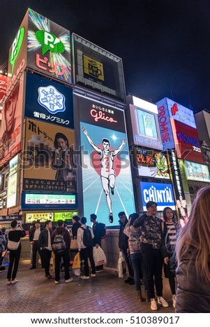 OSAKA,JAPAN-SEPTEMBER 02,2016:   The Glico Man light billboard and other light displays on September 02,2016  in Dontonbori, Osaka, Japan. Namba is well known as an entertainment area in Osaka.