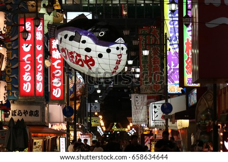 Osaka, JP - JUNE 5, 2017: The best famous landmark in Osaka nightlife, that be filled with people, dinning restaurants, and billboards near The Shinsekai road.