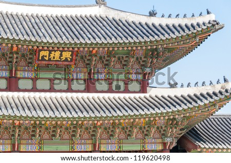 Palace building in Seoul, South Korea. - stock photo