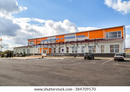 Panino, Russia - October 8, 2015: Sports complex named after legendary strongman Prokofy Ryabov - stock photo