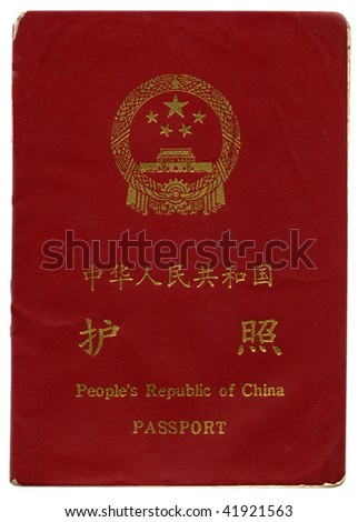 Passport of Peoples Republic of China - stock photo