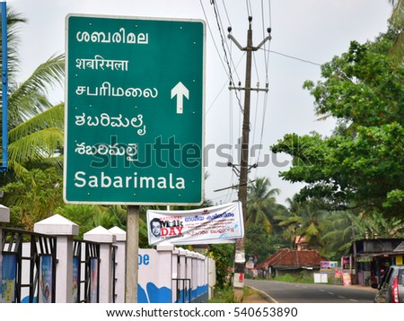 PATHANAMTHITTA, KERALA, INDIA, DECEMBER 10, 2016: Unity in diversity. Road sign. Direction in various Indian languages to Sabarimala, the sacred mountain where Lord Ayyappa's temple is located.