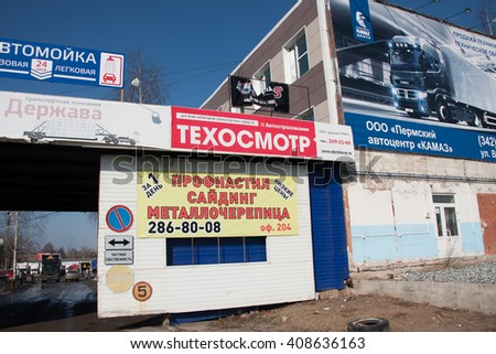 Perm, Russia - March 31.2016: Technical inspection station of cars on the basis of the trading service