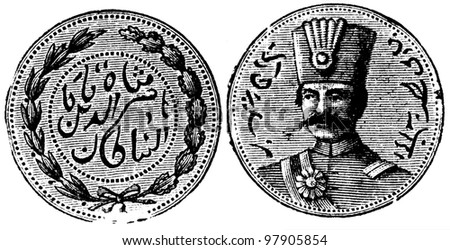 """Persian Toman, 1890s - an illustration to articke """"Coins"""" of the encyclopedia publishers Education, St. Petersburg, Russian Empire, 1896 - stock photo"""