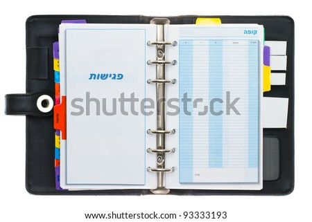 Personal black organizer isolated on white. Hebrew version
