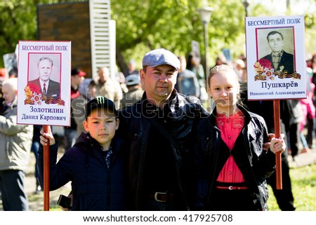 "PETROPAVLOVSK MAY 9, 2016: residents in memorable procession ""An immortal regiment"", on May 9, 2016. Kazakhstan Petropavlovsk."