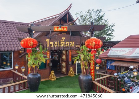 PHETCHABUN, THAILAND - AUGUST 15,2015 : Rongtaim restaurant.A Chinese restaurant forms Located on phu tubberk. phu tubberk is a popular tourist destination. Cool weather all year round
