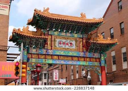 PHILADELPHIA, USA - JUNE 11, 2013: Chinatown gate in Philadelphia. The gate was completed in 1984 and represents partnership with sister city Tianjin (China). - stock photo