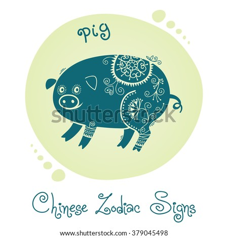 Pig. Chinese Zodiac Sign. Silhouette with ethnic ornament. - stock photo