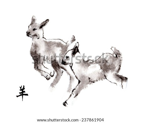"Playing baby goats oriental ink painting with Chinese hieroglyph ""goat"". Symbol of the new year of goat, sheep. - stock photo"
