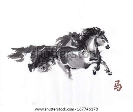 """Playing horses oriental ink painting with Chinese hieroglyph """"horse"""". - stock photo"""