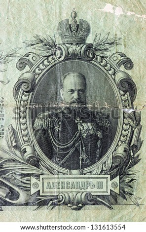 Portrait of Alexander III on the antique Russian banknote of ?? century - stock photo