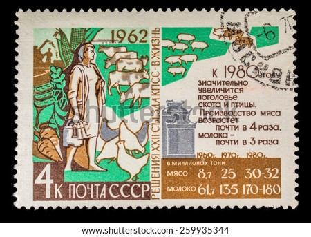Postal stamp USSR 1962. Decisions 22 Congress of the CPSU in life. The development of the chemical industry - stock photo