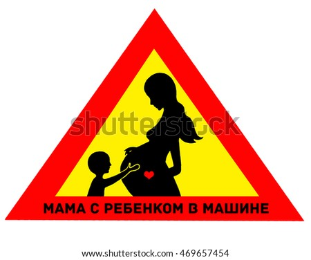 Pregnant woman with child on board sign
