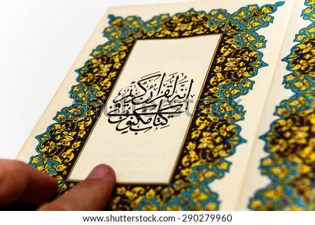 PSheets entire Qoran - Koran - Qur'an with the name of Allah, reading and lokinng into Qoran - Koran - Qur'an - stock photo
