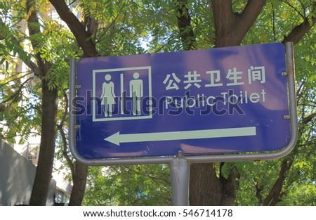 translation of public signs