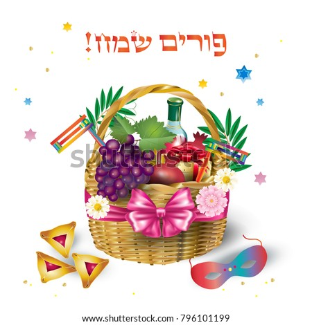 Purim festival celebration concept poster jewish stock purim festival celebration concept poster jewish holiday festive abstract design banner with traditional symbols noisemaker negle Choice Image