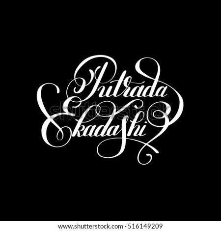 Putrada ekadashi lettering inscription indian holiday stock putrada ekadashi lettering inscription to indian holiday meditation festive greetings card banner design m4hsunfo