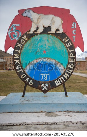 PYRAMIDEN, NORWAY - SEPTEMBER 03, 2011: Exterior of the monument in the abandoned Russian arctic settlement Pyramiden, Norway. - stock photo
