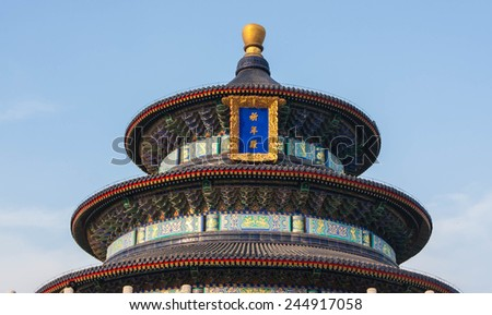 Qinandian hall of the Temple of Heaven, royal religious edifice in Beijing, China - stock photo