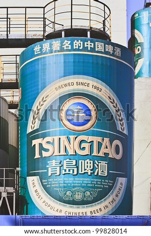 QINGDAO-NOV. 12, 2006. Tsingtao brewery on Nov. 12, 2006 in Qingdao. Tsingtao is China's second largest brewery. It was founded in 1903 by German settlers and now claims 15% of domestic market share.