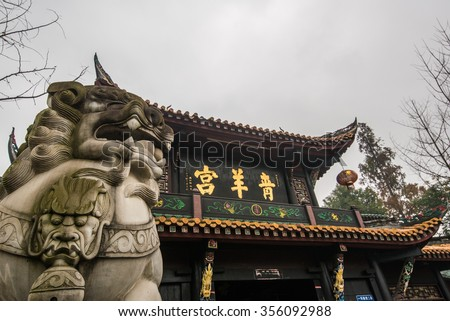 """Qingyang monastery scenic spot, a Taoist temple in Chengdu, Sichuan, China; three chinese words means """"qing yang gong"""" which is the name of temple - stock photo"""
