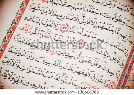 Quotes From Holy Quran Cave Surah - stock photo