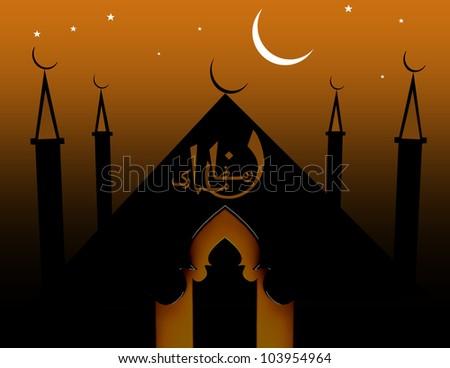 Ramadan Greeting - stock photo