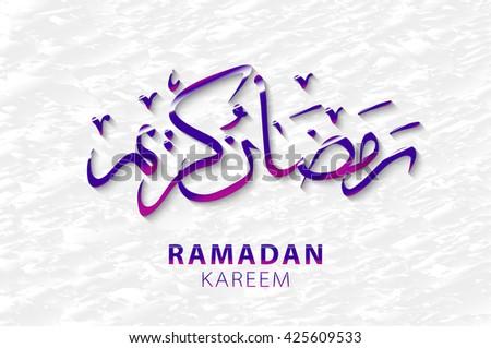 Ramadan kareem background ramadan greetings arabic stock ramadan kareem background ramadan greetings in arabic script an islamic greeting card for holy m4hsunfo