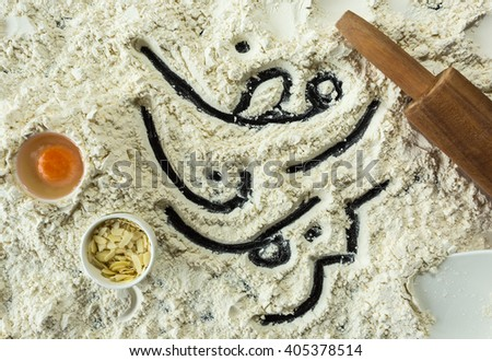 Ramadan Kareem-Ramadan is the ninth month of the Muslim year, during which strict fasting is observed from dawn to sunset.Kareem is Arabic word means generous - stock photo