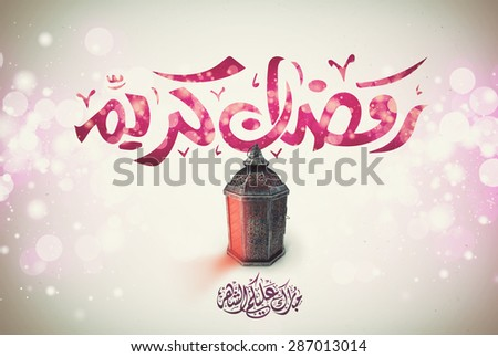 Ramadan Kareem with lamp and Arabic letters  - stock photo