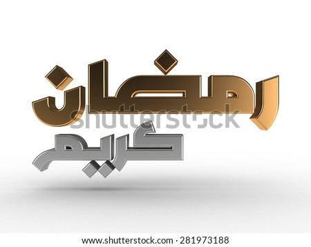 Ramadan Karim 3D Text in Gold and Silver - stock photo