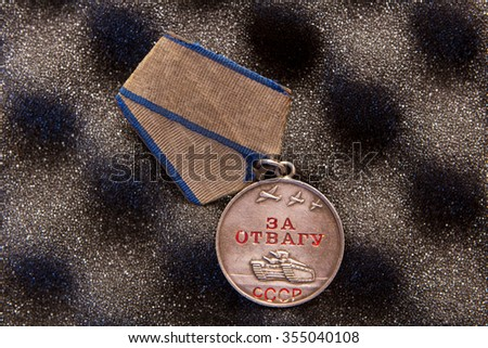 """rare  Soviet military silver medal of honor (""""for bravery, the USSR"""" 1945) - stock photo"""