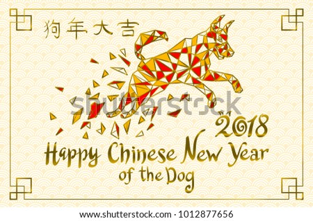 Raster Copy Chinese New Year Greeting Stock Illustration 1012877656 ...