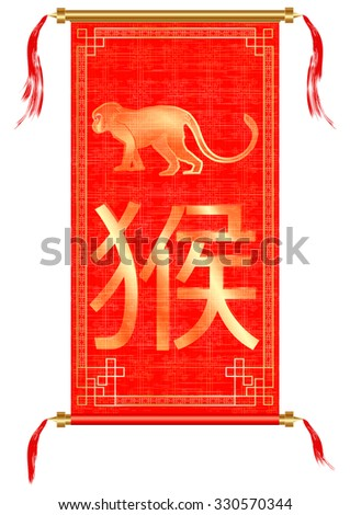 raster version year of the monkey, monkey characters on the Asian scroll. Offer Isolated on white background. The Chinese character on the image means monkey. - stock photo