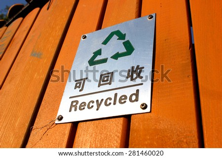 Recycling bin in China, with Chinese characters - stock photo