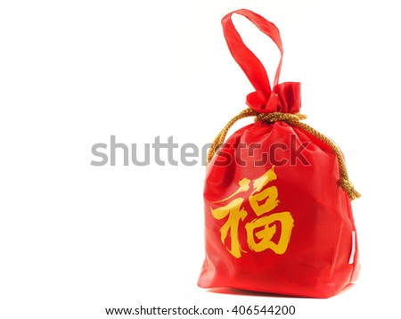 "Red bag isolate background ""Fu"" meaning ""wealthy and Money"" symbolic on Chinese  used in Chinese New Year with copy space - stock photo"