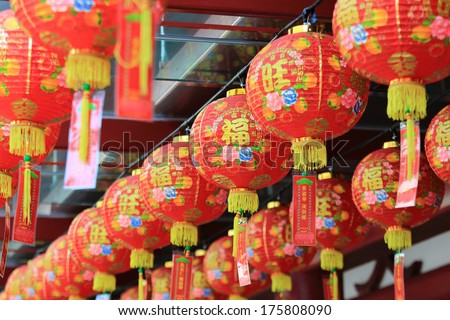 Red Chinese lantern in a Chinese Temple - stock photo