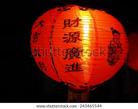 Red Chinese traditional paper lantern - stock photo