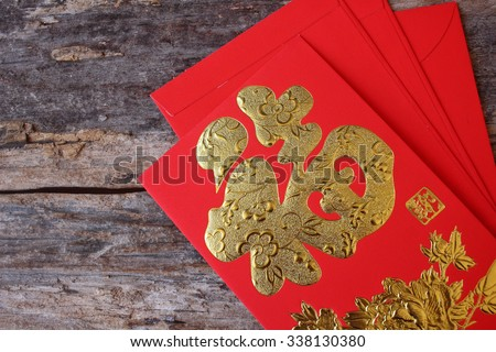 Red envelope in chinese new year festival - stock photo