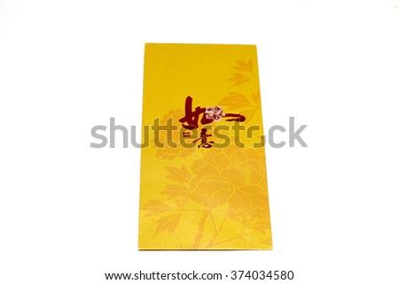 Red Envelope Hongbao Chinese New Year Stock Photo 373173445