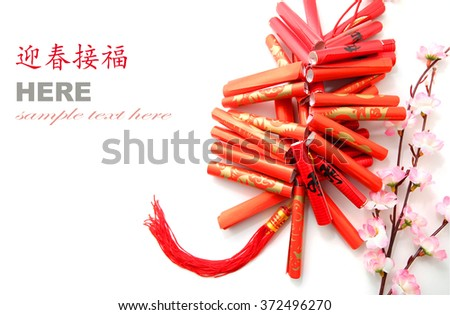 Red  firecrackers and Plum Flowers isolated on white background - best for Chinese New Year use - stock photo