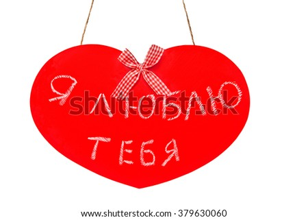"""Red hanging heart with the inscription in Russian """"I love you"""" - stock photo"""