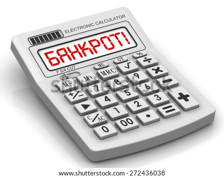 "Red inscription ""BANKRUPT!"" on the electronic calculator (Russian language)"