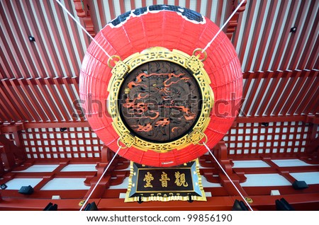 red lantern japan zen asia - stock photo