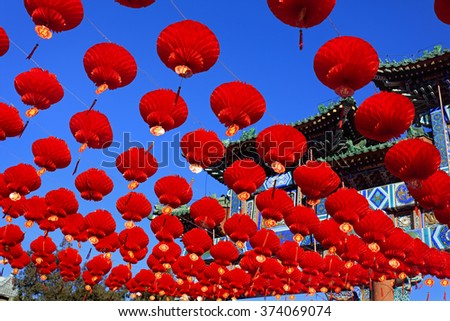 """Red lanterns are used as decoration for Spring Festival in Beijing, China. Chinese characters below each lantern mean (translation) """"Fortune""""or """"Good luck"""" - stock photo"""