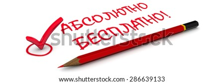 "Red mark and the inscription ""Absolutely Free"" (Russian language). Isolated"