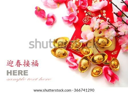 "Red packet , Shoe-shaped gold ingot (Yuan Bao with Chinese character ""Fu"" means fortune) and Plum Flowers isolated on white background - best for Chinese New Year use - stock photo"