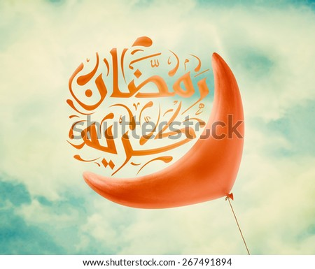 Red Ramadan crescent balloon in vintage blue sky with clouds, Arabic Islamic calligraphy of text Ramadan Kareem. - stock photo