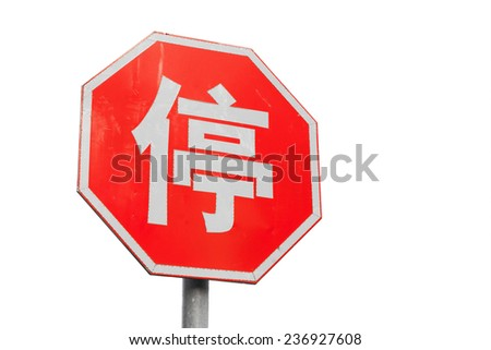 Red stop road sign with Chinese character isolated on white - stock photo